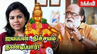 வீம்புக்கு வரும் பெண்களை ஐயப்பன் தண்டிப்பார் ! Veeramani Raju | Sabarimala Women Entry | NT68