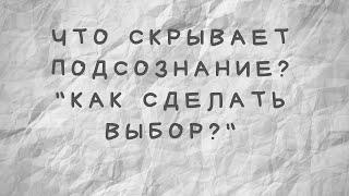 МАК Игра 10 Сложности выбора Женский психолог Анна Матягина