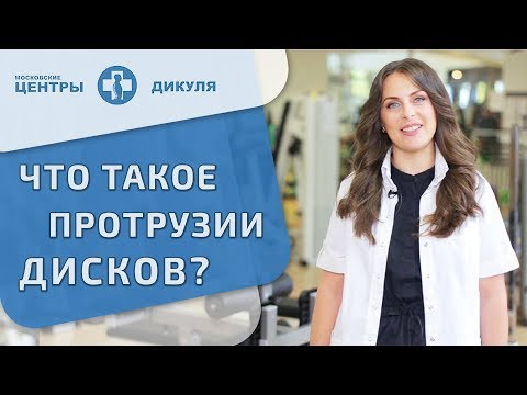 👏 Консервативное лечение протрузии межпозвоночных дисков. Протрузии межпозвоночных дисков. 12+
