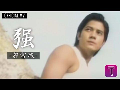 郭富城 Aaron Kwok - 強 - (Official 官方完整Music Video)