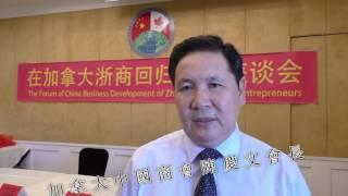 加拿大,中國商會, 陳慶文會長, 20150904