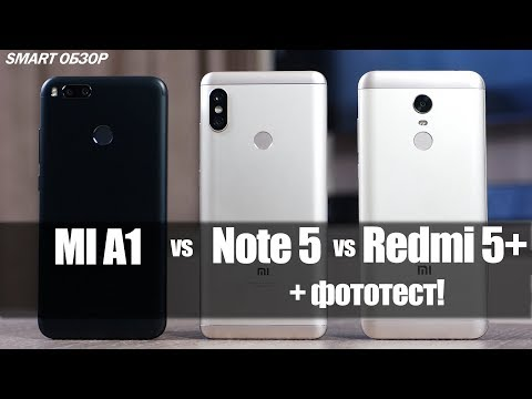 Xiaomi Redmi note 5 vs Redmi 5+ vs Mi A1: супер-тест + фотосравнение!