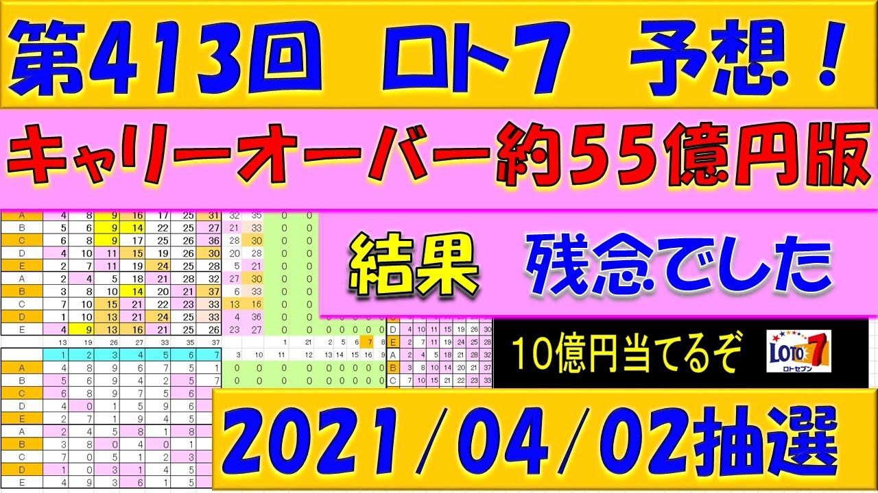 ロト7予想 ロト7 予想無料(次回)