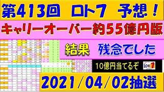 ロト 7 予想 人気