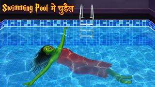 Swimming Pool में चुड़ैल | Swimming Not Allowed | Chudail Ki Kahaniya | Hindi Stories | Hindi kahani
