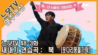 [느닷TV] 새내기 연습곡 북ㅣ웃다리풍물가라락ㅣ48-3…