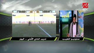 سيد معوض: مفيش مدرب بيكمل في الأهلي ببطولة الدوري فقط