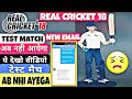 Real Cricket 18 New Update test match released date |Test match will not come | test match kab ayega