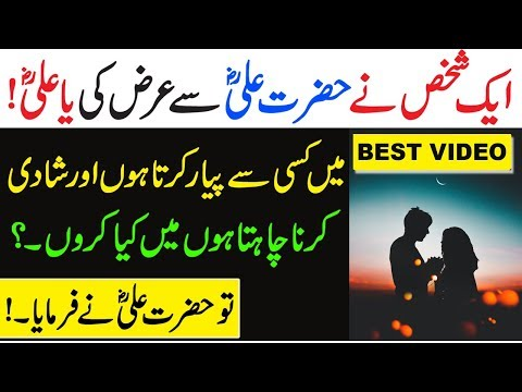 Hazrat Ali R.A Ka Farman - Sayings And Quotes About Love In Urdu - Info360