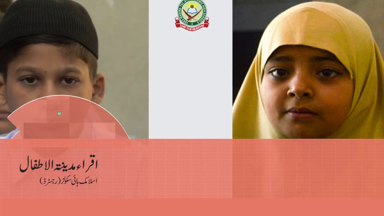 IQRA MADINA TUL ITFAL ISLAMIC HIGH SCHOOLS