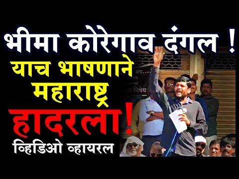 भीमा कोरेगाव भाषण- हे दलित,ब्राम्हण,मराठ्यांनी शेवटपर्यंत पहा! Bhima Koregaon- भीमसैनिक Speech