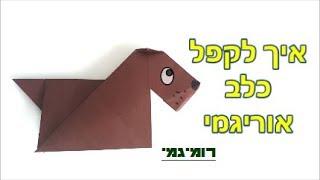 איך לקפל כלב אוריגמי (דרגת קושי קל- בינוני)