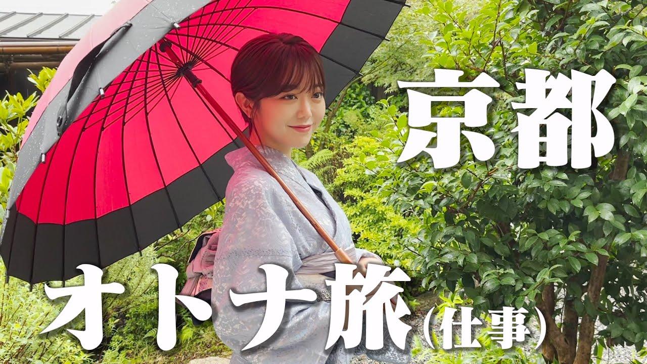 【Vlog風】普段とは違う私をご覧ください【京都旅】