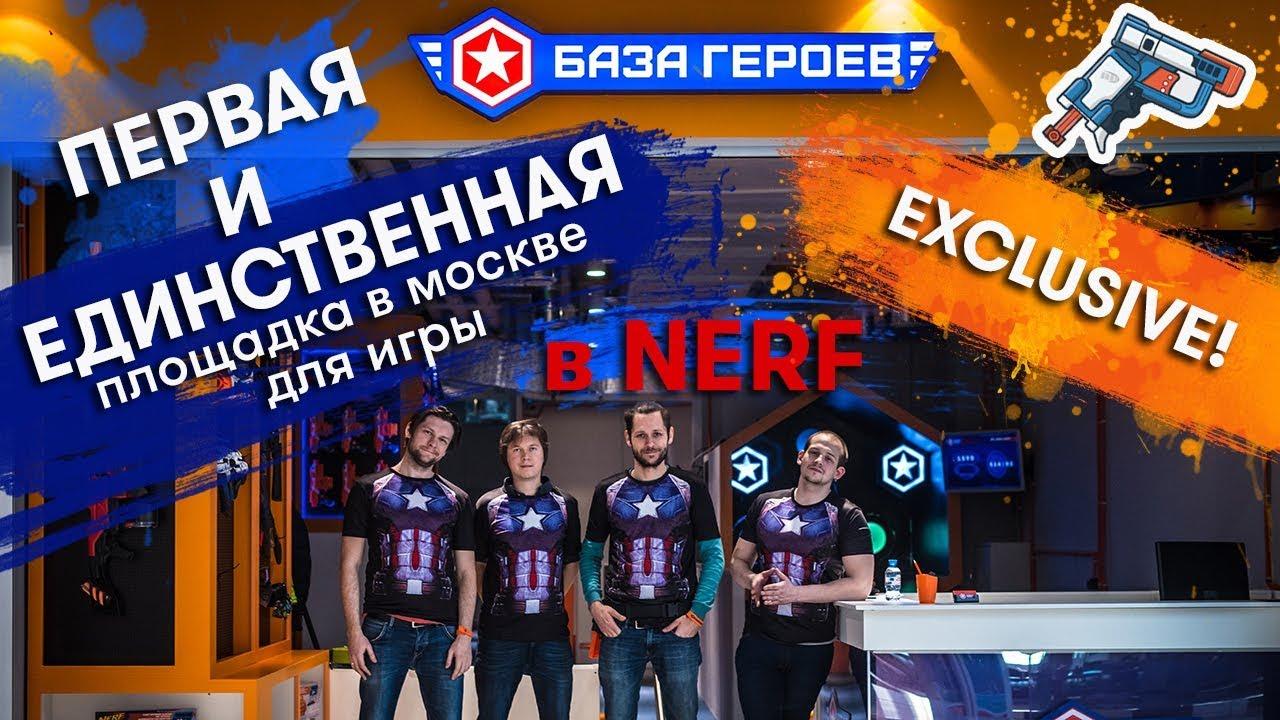 Первая арена Nerf в Москве | База Героев - YouTube