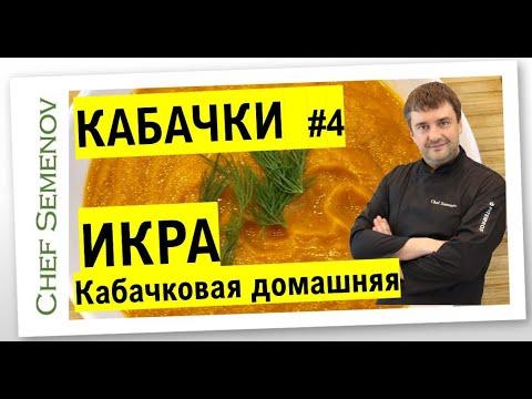 КАБАЧКОВАЯ ИКРА домашняя - вкусная закуска из кабачков