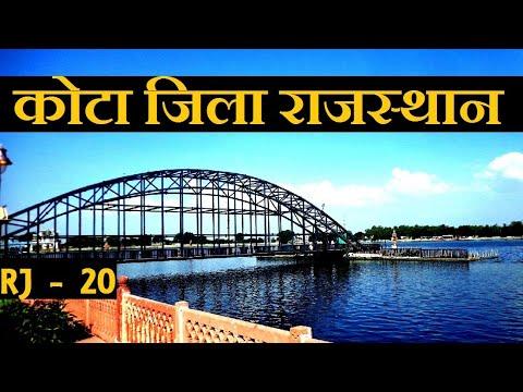 कोटा-जिला-राजस्थान-!!-कोटा-राजस्थान-!!-कोटा-शहर-!!-kota-district-!!-kota-city-!!-kota-rajasthan