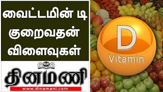 #vitaminddeficiency #nutritionisttips #tipsintamil the video explains about vitamin d deficiency in tamil . stay healthy with help from a registered dietitia...