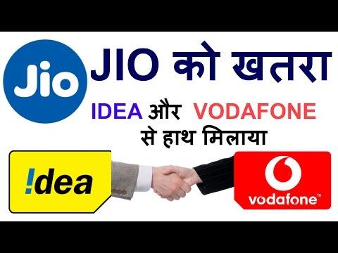 IDEA VODAFONE Merger News (Hindi)