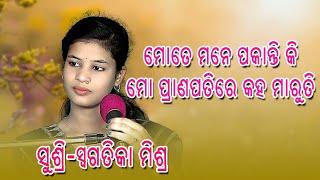 Sushree #Swagatika Mishra #Sundarakanda@DRCREATIONBGR ମୋତେ ମନେ ପକାନ୍ତିକି ମୋ ପ୍ରାଣପତି ରେ କହ ମାରୁତି