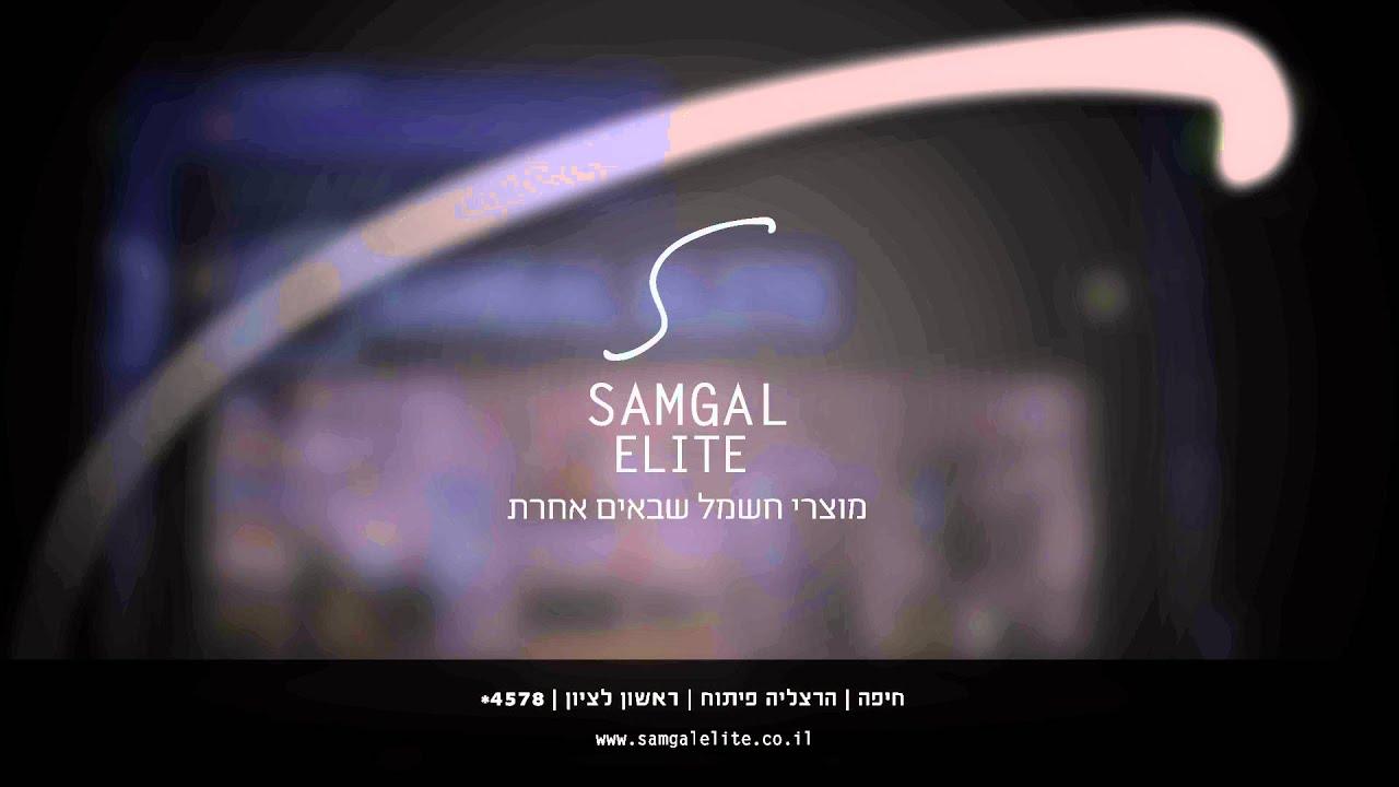 עדכני סמגל עלית | חנות מוצרי חשמל בהרצליה, חיפה,ראשלצ | מותגי על במחירים OB-02