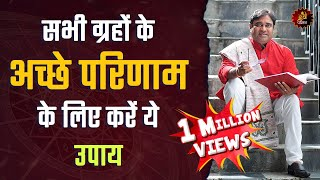 Want all planets to give you top results?If yes,view ↑ video & do the Ramban Upay by Gurudev Vashist
