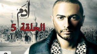 5th episode - Adam series/ مسلسل ادم -الحلقه الخامسه