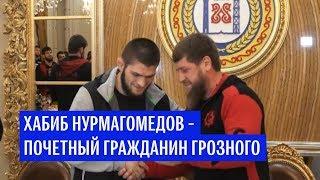 Нурмагомедов стал почетным гражданином Грозного