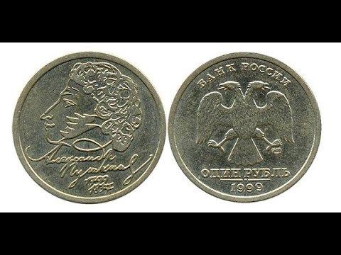 Юбилейные монеты 2 рубля Города герои и Гагарин, 1 рубль Пушкин и .
