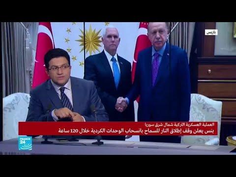 هل من تفاصيل عن الاتفاق بين واشنطن وأنقرة لوقف العمليات العسكرية التركية في شمال سوريا؟  - نشر قبل 3 ساعة