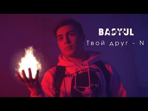 Смотреть клип Слава Басюл - Твой Друг N
