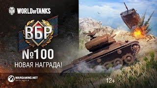 ВБР №100. Новая награда!