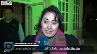 مصر العربية   هند عاكف تكشف سبب غيابها عن الفن