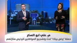 """م. علي ابو السكر - حملة """"رخص بيتك"""" لحث وتشجيع المواطنين لترخيص منازلهم"""