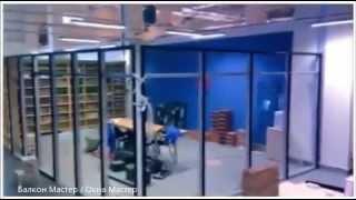 Монтаж алюминиевой офисной перегородки(, 2015-03-15T23:52:48.000Z)