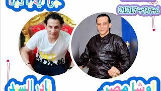النجم نادر السيد و القشاش محمد اوشا اغنيه جرا ايه يا دينا قناه مونو مصر