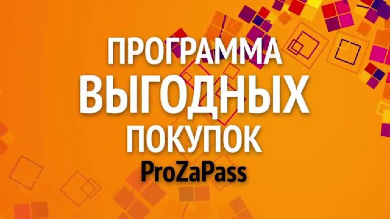 ПРОГРАММА ВЫГОДНЫХ ПОКУПОК ProZaPass