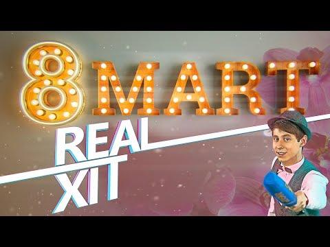 Real Xit - 8-mart bayram soni