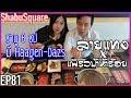 ชาบู 8 ซุป ฟรี Häagen-Dazs ไม่ถึง 500 Shabu Square บางนา   Laitang ลายแทง x แพรวบ้าห้าร้อย EP : 81