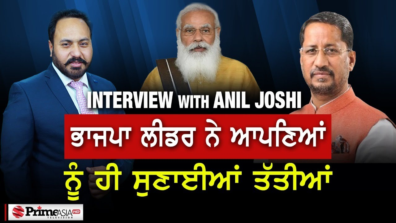 Prime Politics (32) || Interview with Anil Joshi || ਭਾਜਪਾ ਲੀਡਰ ਨੇ ਆਪਣਿਆਂ ਨੂੰ ਹੀ ਸੁਣਾਈਆਂ ਤੱਤੀਆਂ
