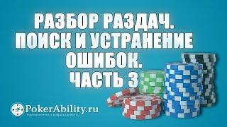 Покер обучение | Разбор раздач. Поиск и устранение ошибок. Часть 3