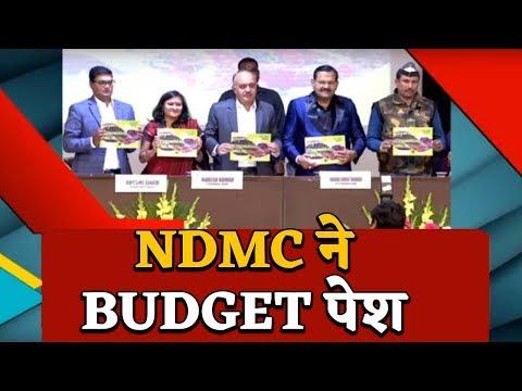 Budget 2019-20:NDMC ने किया बजट पेश, ये हुई खास घोषणाएं
