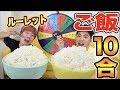 ルーレットで出たおかずで米10合食べ切ってみた!!