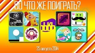 ВоЧтоЖеПоиграть!? - #0026 - Еженедельный Обзор Игр на Android и iOS