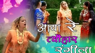 Aaya Re Tyohar Rangila | Sawan Jhulla, Nardev Beniwal | New Haryanvi  Songs