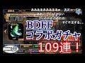 【ヴァルキリーアナトミア】BDFFコラボガチャ 109連! 【ニコ生コメント付】