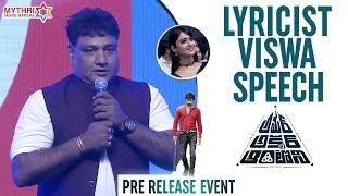 Lyricist Viswa Speech   Amar Akbar Anthony Pre Release Event   Ravi Teja   Ileana   Thaman S