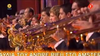 ΣΥΝΑΥΛΙΑ ANDRE RIEU ΣΤΟ AMSTERDAM ARENA