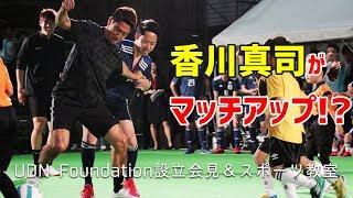 香川真司がマッチアップ!? UDNスポーツ教室で名場面を再現!