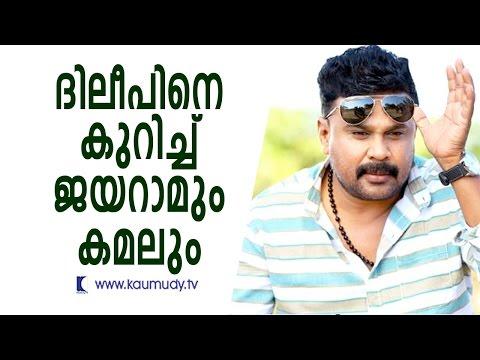 Jayaram & Kamal talks about Dileep | Kaumudy TV
