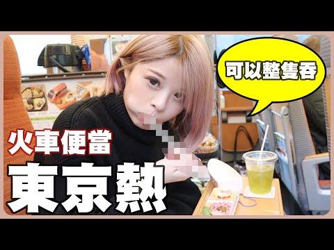 """東京熱!在日本列車內""""吃這個""""居然被口爆【米砂Misa】"""
